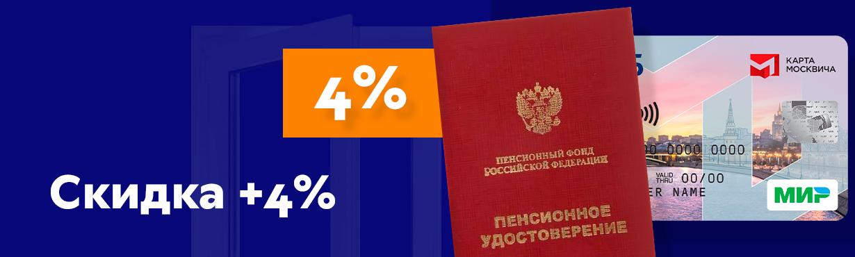 Скидка +4%
